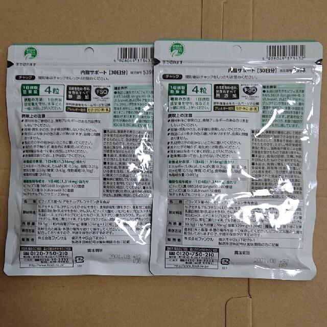 ファンケル 内脂サポート 120粒 2袋セット コスメ/美容のダイエット(ダイエット食品)の商品写真