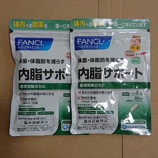 ファンケル 内脂サポート 120粒 2袋セット