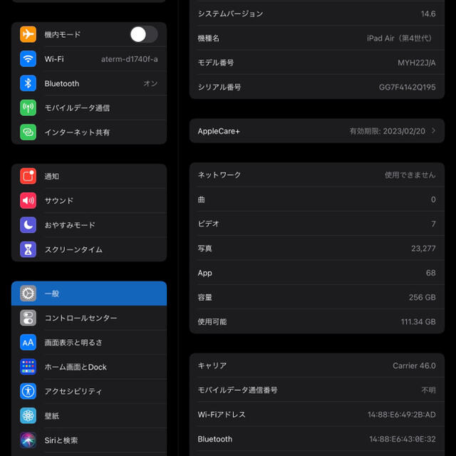 iPad(アイパッド)の美品 Care+付き/iPad Air4 セルラー 256GB スペースグレー他 スマホ/家電/カメラのPC/タブレット(タブレット)の商品写真