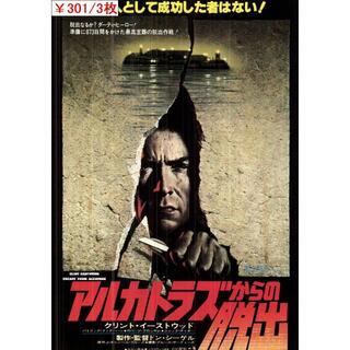3枚¥301 110「アルカトラズからの脱出」映画チラシ・フライヤー(印刷物)