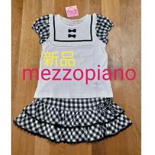 mezzo piano - 新品◆メゾピアノ◆Tシャツ&フレアスカート◆コーデ2点セット100110センチ