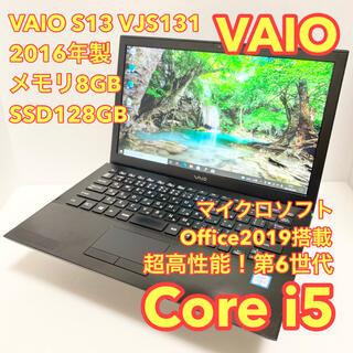 バイオ(VAIO)のMSオフィス2019付VAIO S13メモリ8G SSD128G 2016年製②(ノートPC)