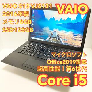 バイオ(VAIO)のMSオフィス2019付VAIO S13メモリ8G SSD128G 2016年製③(ノートPC)