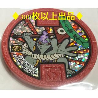 バンダイ(BANDAI)の1〜5枚まで1枚300円 6枚目〜200円 妖怪ウォッチ ホロメダル から傘魔人(キャラクターグッズ)