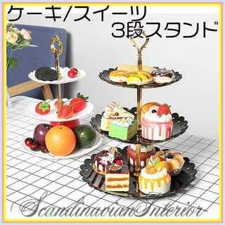 【4色セット】ケーキスタンド 3段 アフタヌーンティ フルーツボール