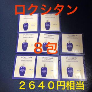 ロクシタン IMプレシューズセラム 美容液 8包