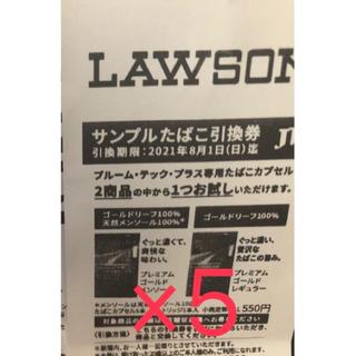 ローソンタバコ引き換え券×13枚