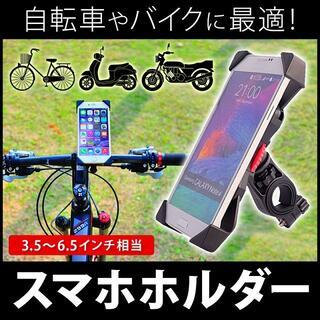 【快適サイクリングに】スマホホルダー バイク 自転車  ナビ