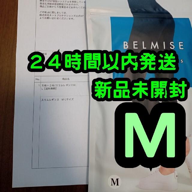 ベルミス Mサイズ 夏用 正規品 夏 レディースのレッグウェア(レギンス/スパッツ)の商品写真