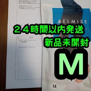 ベルミス Mサイズ 夏用 正規品 夏