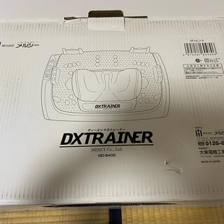 DXTRAINER(マッサージ機)
