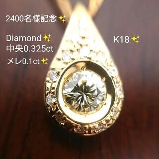 ダイヤモンド 0.425ct✨ネックレス K18 一粒 ダイヤ イエローゴールド