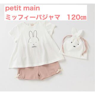 プティマイン(petit main)のpetit main ミッフィーパジャマ 120センチ(パジャマ)