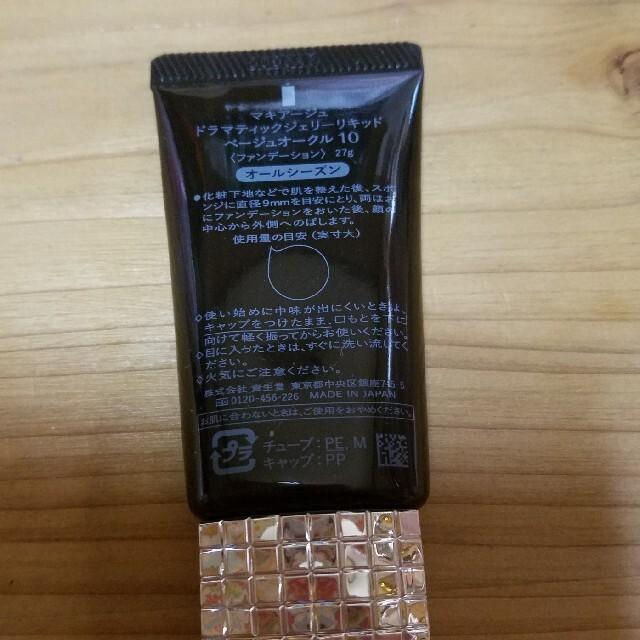MAQuillAGE(マキアージュ)のマキアージュ  ドラマティックジェリーリキッド コスメ/美容のベースメイク/化粧品(ファンデーション)の商品写真