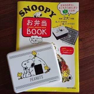 スヌーピー(SNOOPY)のスヌーピー ランチBOXとお弁当BOOK(弁当用品)