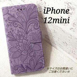 ◇iPhone12mini ◇レースフラワー風 ラベンダーパープル ◇G3(iPhoneケース)