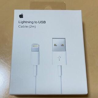Apple - iPhone ライトニングケーブル 充電器 2m 箱付き