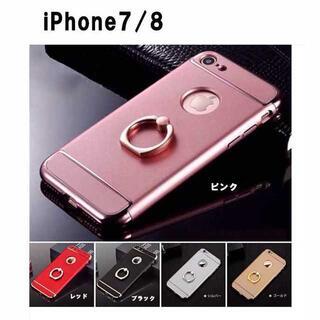 超安値!iPhone7/8 ケース バンカーリング付き(iPhoneケース)
