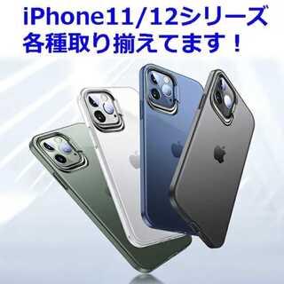 全4色♪大人気??クリア TPU スタンド機能 レンズ保護 iPhone(iPhoneケース)