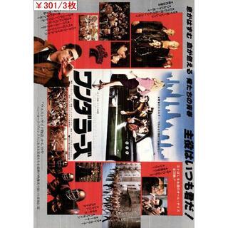 3枚¥301 118「ワンダラーズ」映画チラシ・フライヤー(印刷物)