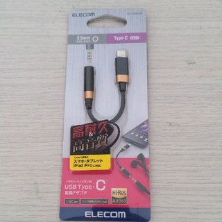エレコム(ELECOM)のELECOM AD-C35SDBK(映像用ケーブル)