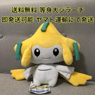 ポケモン - ポケモン ジラーチ 等身大 ぬいぐるみ pokemon