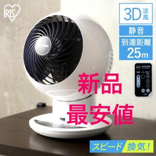 アイリスオーヤマ - アイリスオーヤマ   サーキュレーター 首振り 3D送風 送風機 扇風機