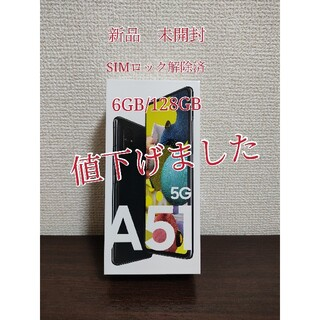Galaxy - 新品未開封 Galaxy A51 5G SCG07 ブラック SIMロック解除済