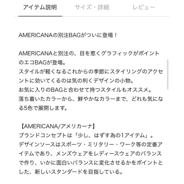 DEUXIEME CLASSE(ドゥーズィエムクラス)の★新品★【AMERICANA/アメリカーナ】AMRCN バッグ レディースのバッグ(エコバッグ)の商品写真