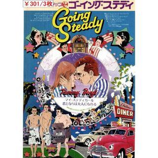 3枚¥301 119「グローイング・アップ2/ゴーイング」映画チラシ・フライヤー(印刷物)