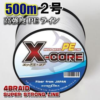高強度PEラインX-CORE2号28lb・500m巻き 白 ホワイト!(釣り糸/ライン)