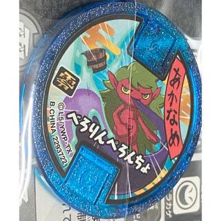 バンダイ(BANDAI)の1〜5枚まで1枚300円 6枚目〜200円 妖怪ウォッチ 妖怪メダル あかなめ(キャラクターグッズ)