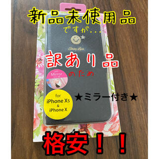 iPhonex 手帳型ケース iPhonexs 手帳型ケース 新品未使用品(iPhoneケース)