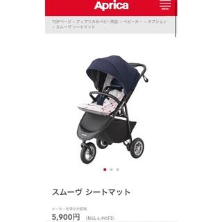 アップリカ(Aprica)のアップリカ スムーヴ シートマット(ベビーカー用アクセサリー)