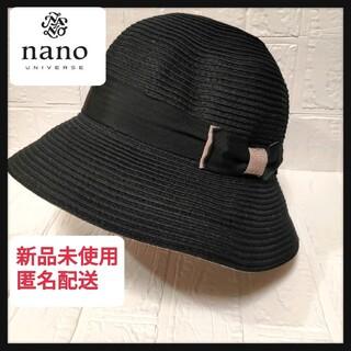 ナノユニバース(nano・universe)の新品 タグ付き Code Kelly / nano・universe 麦わら帽子(麦わら帽子/ストローハット)