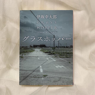 カドカワショテン(角川書店)のグラスホッパ-(その他)