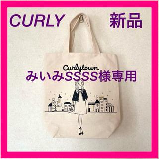 カーリーコレクション(Curly Collection)のCURLY コレクション コットントートバッグ 新品 ホワイト(トートバッグ)