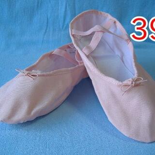 フラダンスシューズ◎ピンク◎サイズ39(24cm~24.5cm)(ダンス/バレエ)