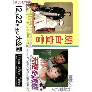 3枚¥301 123「関白宣言/泥だらけの純情」映画チラシ・フライヤー(印刷物)