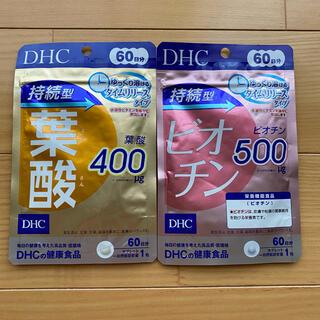 ディーエイチシー(DHC)の持続型葉酸 60日分 / 持続型ビオチン 60日分(その他)