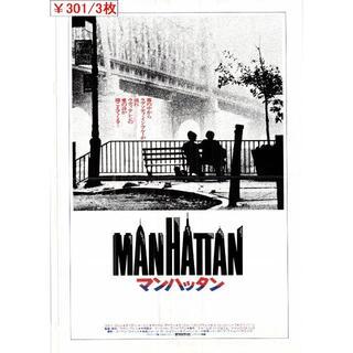 3枚¥301 124「マンハッタン」映画チラシ・フライヤー(印刷物)