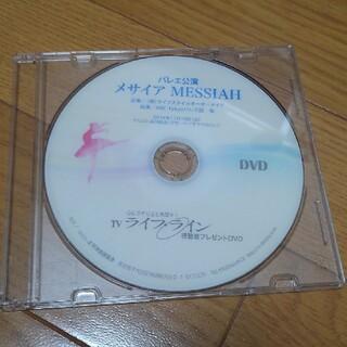 バレエ公演「メサイア MESSIAH」DVD/ABC Tokyoバレエ団(ダンス/バレエ)