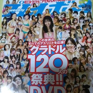 週刊 プレイボーイ 2021年 8/9号 DVD グラドル