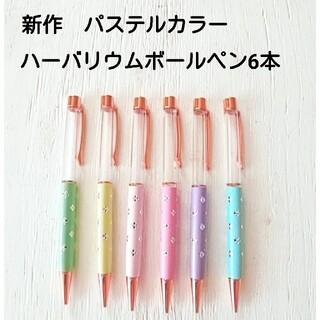 新作 パステルカラー 花柄 ハーバリウムボールペン 6本 シャーベットカラー