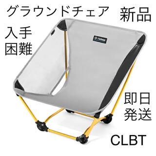 mont bell - 送料無料 ヘリノックス グラウンドチェア CLBT 即日発送 ゆるキャン