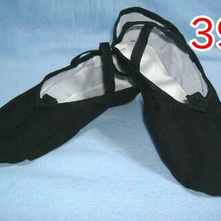 フラダンスシューズ◎黒◎サイズ39(24cm~24.5cm)(ダンス/バレエ)