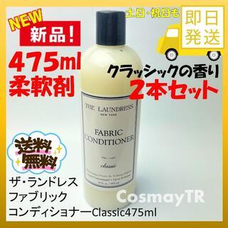 ランドレス ファブリックコンディショナーClassic 475ml 柔軟剤×2(洗剤/柔軟剤)