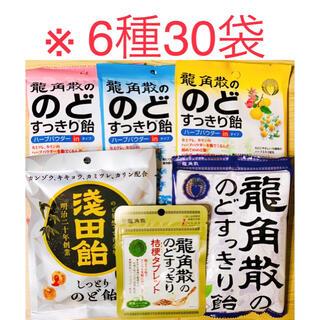 【定価8,070円】龍角散のどすっきり飴・タブレット6種 計30袋 のど飴(菓子/デザート)