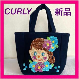 カーリーコレクション(Curly Collection)のCURLY コレクション キラキラ可愛いネイビー スパンコールトートバッグ 新品(トートバッグ)