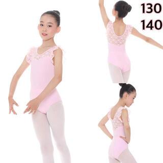 【140】バレエレオタード 子供用 ピンク レース 練習用(ダンス/バレエ)